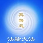 Falun Gong Free Class